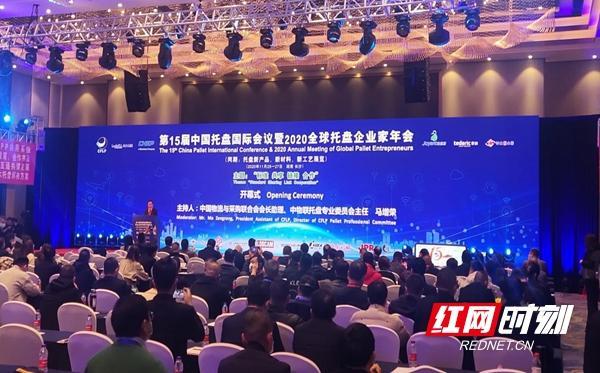 第15届中国托盘国际会议暨2020全球托盘企业家年会在长沙举行.jpeg