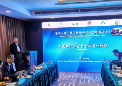 中英(欧)胶合板绿色供应链培训研讨会在江苏沭阳召开.png
