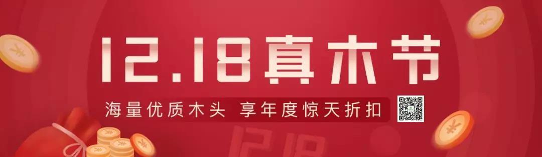 """真木网""""12.18真木节""""展会,火热报名中.jpg"""