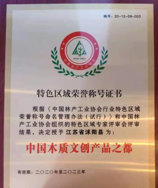 """沭阳荣获""""中国木质文创产品之都""""称号!.png"""