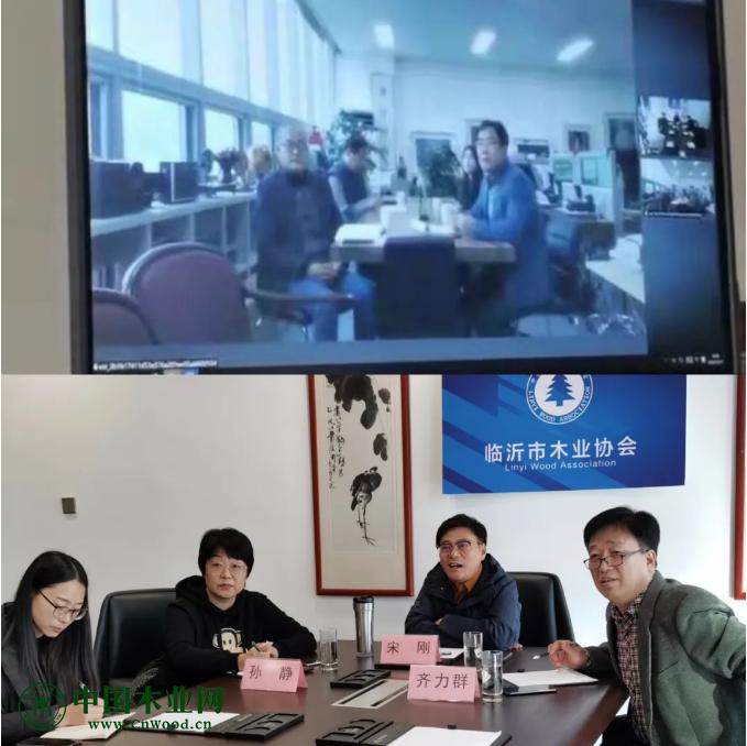 临沂市木业协会与韩国木业协会召开视频会议.png