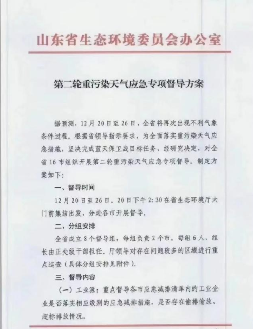 木材模板厂停工停产预期强烈,建议需求用户提前备货!!.png