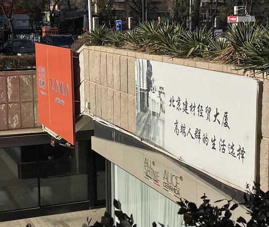 """又一家家居卖场告别,""""京城高新建材第 一家""""月底闭店!.jpeg"""