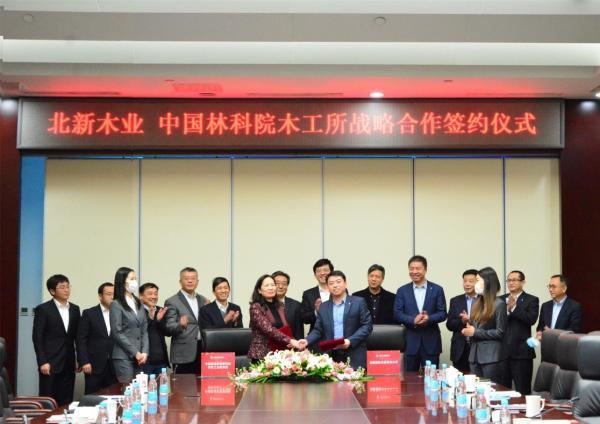 北新木业与中国林科院木材开启全面战略合作.jpg