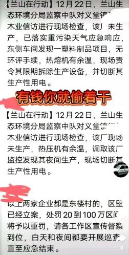 不平静的平安夜,临沂迎来首 次红色预警,企业大面积停产!.png