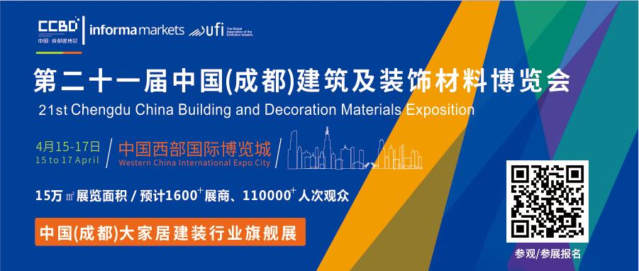 经济内循环下,2021年4月中国·成都建博会与您共话行业新机遇!.jpg