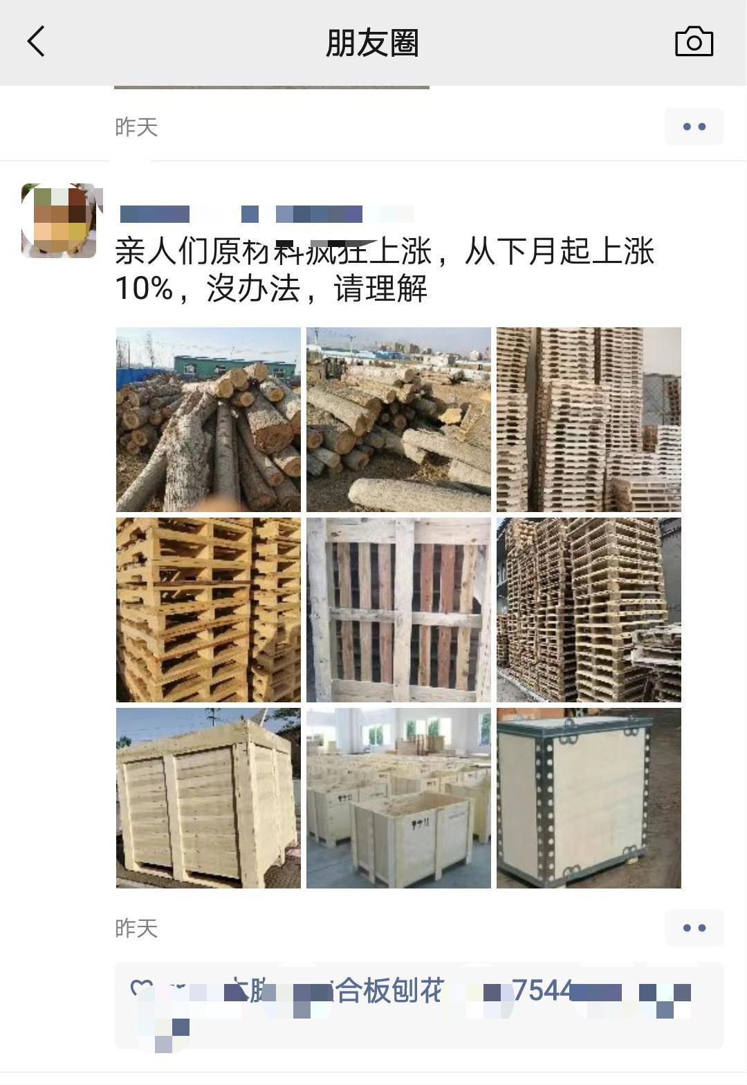 2021原材料上涨,木材商开启备货模式
