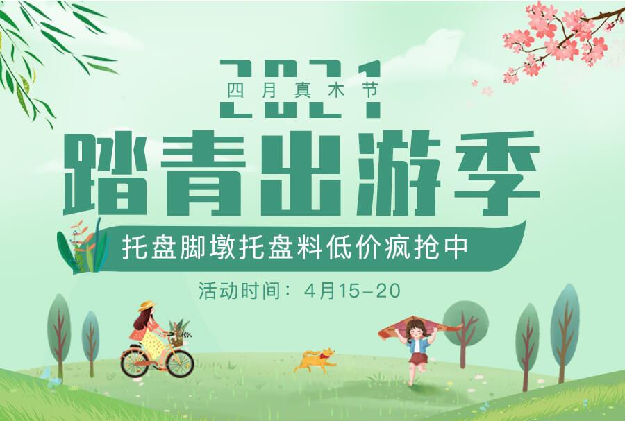 四月真木节·踏青