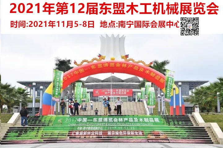 2021年东盟木工机械定制家具博览会