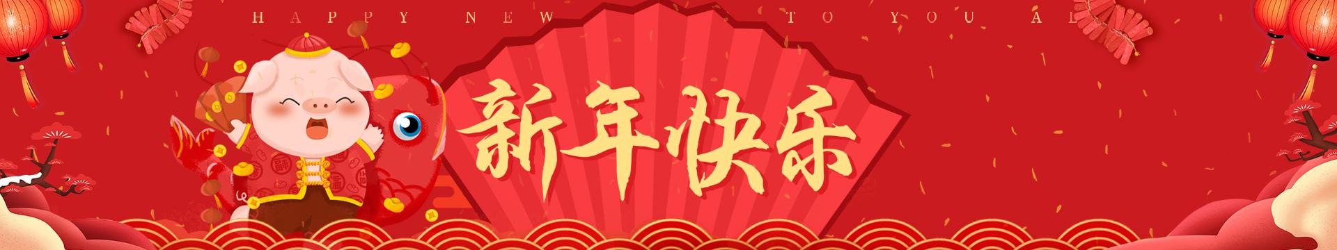 真木网祝大家新年快乐