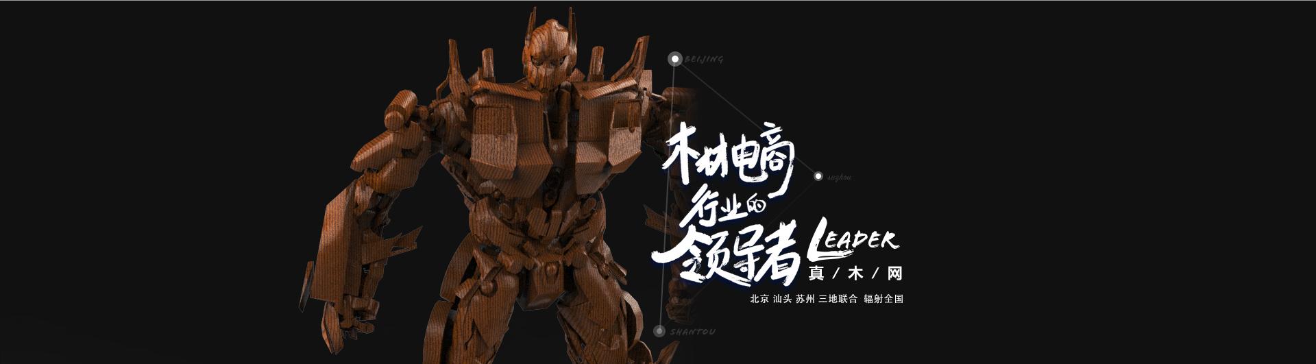 木材机器人